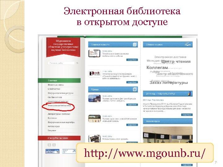 Электронная библиотека в открытом доступе http: //www. mgounb. ru/ 7