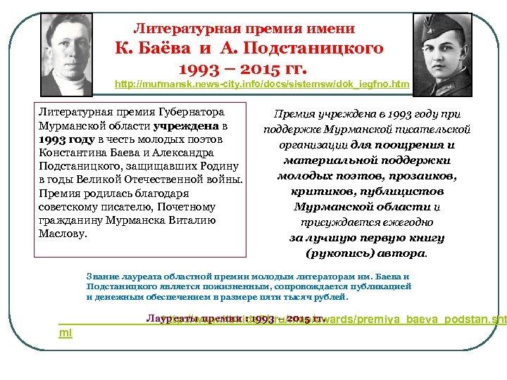 Литературная премия имени К. Баёва и А. Подстаницкого 1993 – 2015 гг. http: //murmansk.