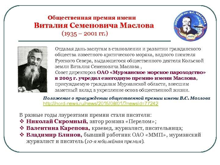 Общественная премия имени Виталия Семеновича Маслова (1935 – 2001 гг. ) Отдавая дань