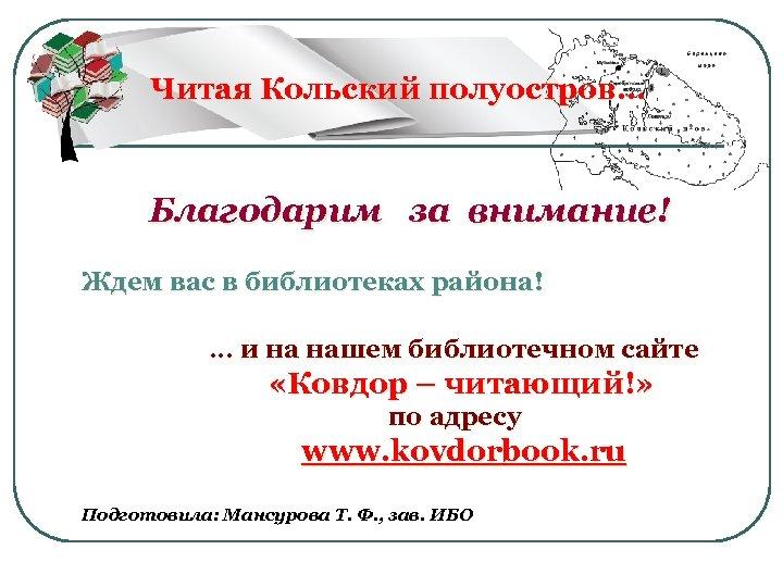 Читая Кольский полуостров… Благодарим за внимание! Ждем вас в библиотеках района! … и на