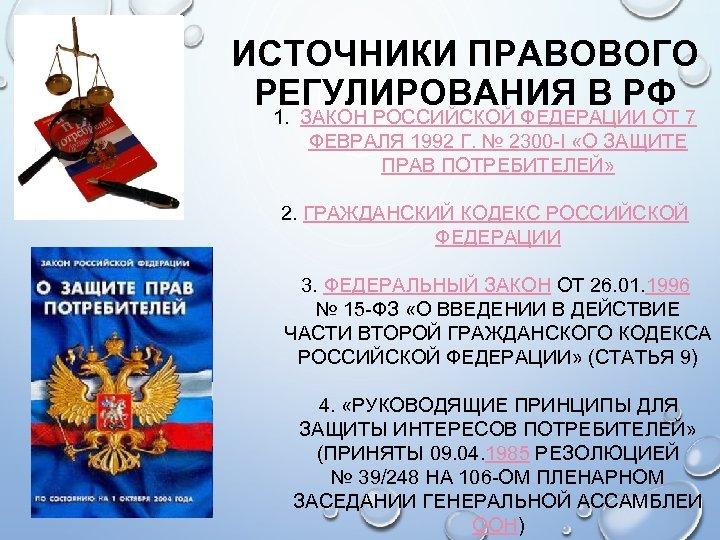 ИСТОЧНИКИ ПРАВОВОГО РЕГУЛИРОВАНИЯ В РФ 1. ЗАКОН РОССИЙСКОЙ ФЕДЕРАЦИИ ОТ 7 ФЕВРАЛЯ 1992 Г.
