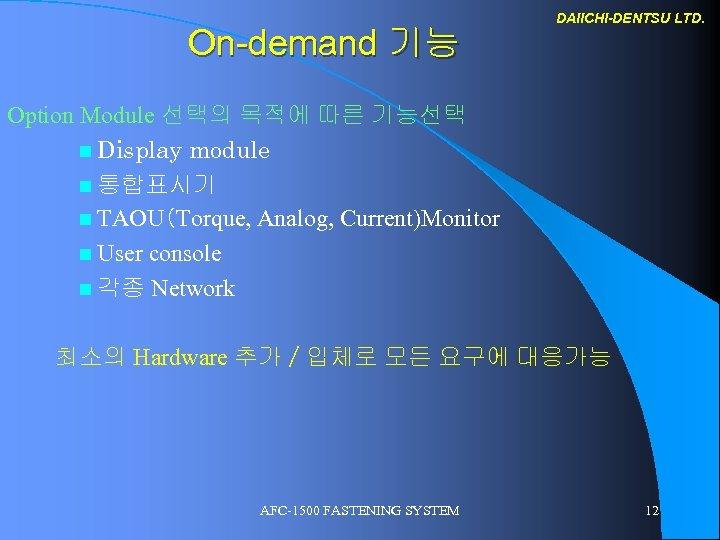 On-demand 기능 DAIICHI-DENTSU LTD. Option Module 선택의 목적에 따른 기능선택 n Display module n