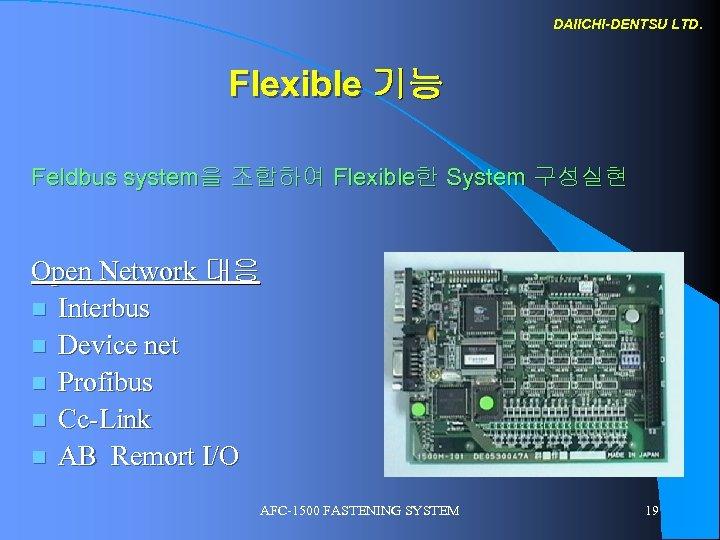 DAIICHI-DENTSU LTD. Flexible 기능  Feldbus system을 조합하여 Flexible한 System 구성실현 Open Network 대응 n
