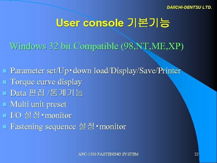 DAIICHI-DENTSU LTD. User console 기본기능 Windows 32 bit Compatible (98, NT, ME, XP) n