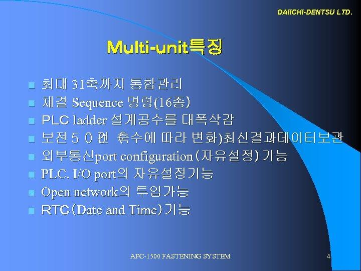 DAIICHI-DENTSU LTD. Multi-unit특징 n n n n 최대 31축까지 통합관리 체결 Sequence 명령(16종) PLC