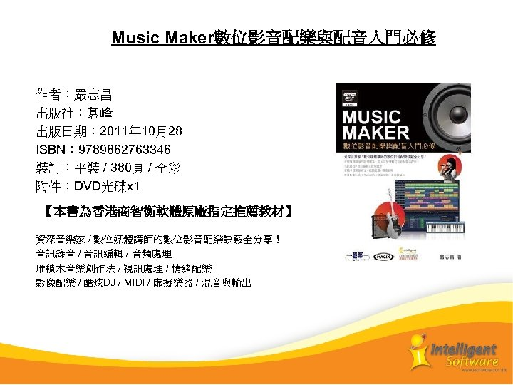 Music Maker數位影音配樂與配音入門必修 作者:嚴志昌 出版社:碁峰 出版日期: 2011年 10月28 ISBN: 9789862763346 裝訂:平裝 / 380頁 / 全彩
