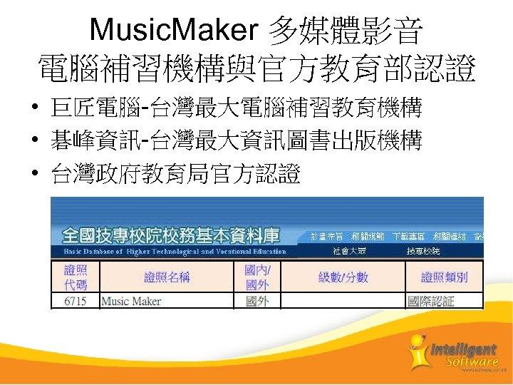 Music. Maker 多媒體影音 電腦補習機構與官方教育部認證 • 巨匠電腦-台灣最大電腦補習教育機構 • 碁峰資訊-台灣最大資訊圖書出版機構 • 台灣政府教育局官方認證