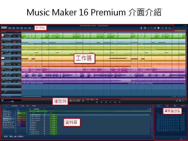 Music Maker 16 Premium 介面介紹