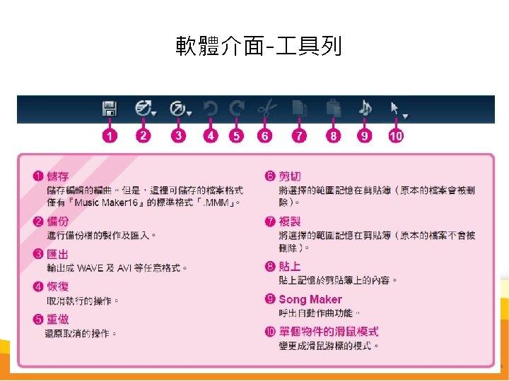 軟體介面- 具列