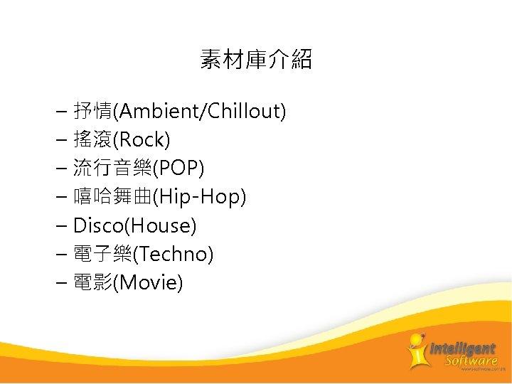 素材庫介紹 – 抒情(Ambient/Chillout) – 搖滾(Rock) – 流行音樂(POP) – 嘻哈舞曲(Hip-Hop) – Disco(House) – 電子樂(Techno) –