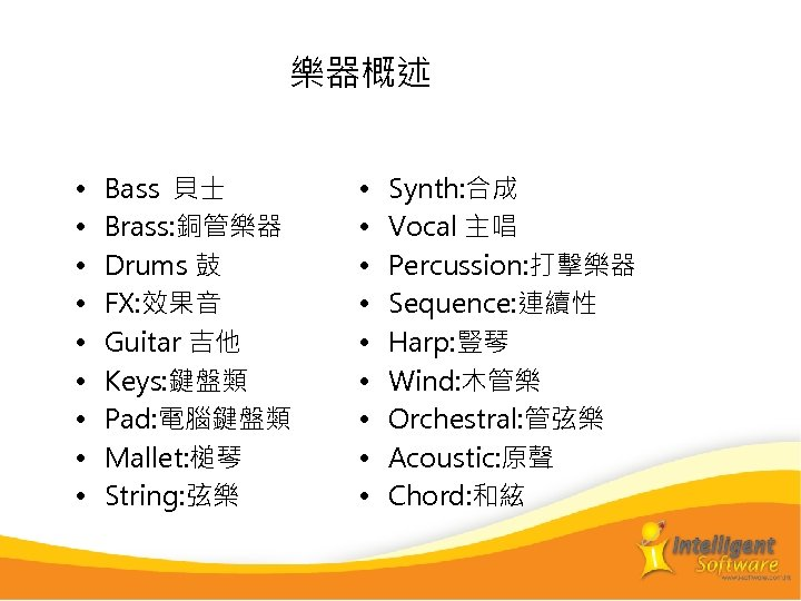 樂器概述 • • • Bass 貝士 Brass: 銅管樂器 Drums 鼓 FX: 效果音 Guitar 吉他