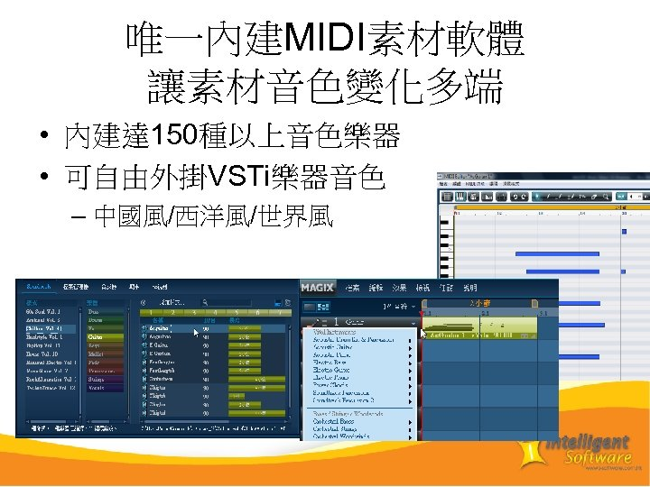 唯一內建MIDI素材軟體 讓素材音色變化多端 • 內建達 150種以上音色樂器 • 可自由外掛VSTi樂器音色 – 中國風/西洋風/世界風