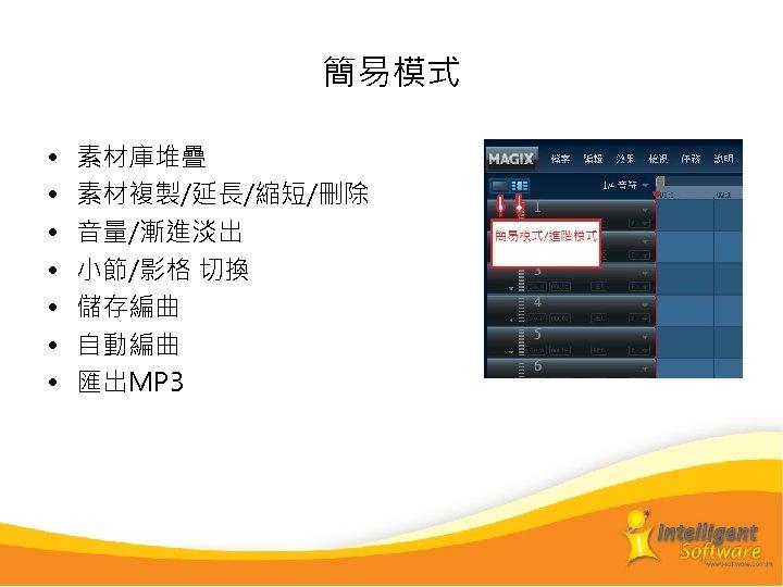 簡易模式 • • 素材庫堆疊 素材複製/延長/縮短/刪除 音量/漸進淡出 小節/影格 切換 儲存編曲 自動編曲 匯出MP 3