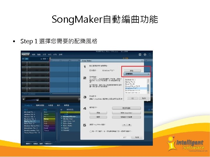 Song. Maker自動編曲功能 • Step 1 選擇您需要的配樂風格