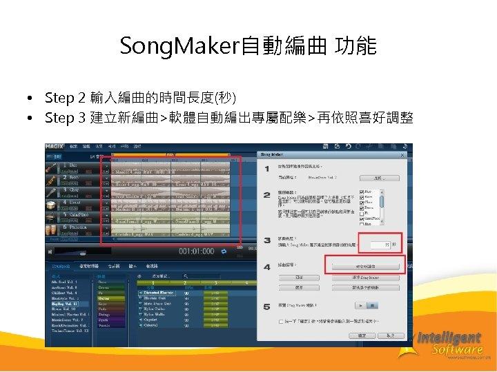 Song. Maker自動編曲 功能 • Step 2 輸入編曲的時間長度(秒) • Step 3 建立新編曲>軟體自動編出專屬配樂>再依照喜好調整
