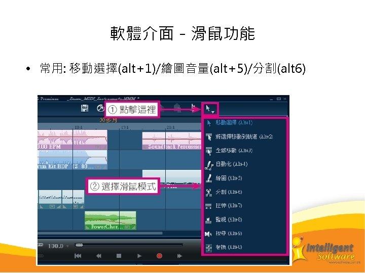 軟體介面-滑鼠功能 • 常用: 移動選擇(alt+1)/繪圖音量(alt+5)/分割(alt 6)
