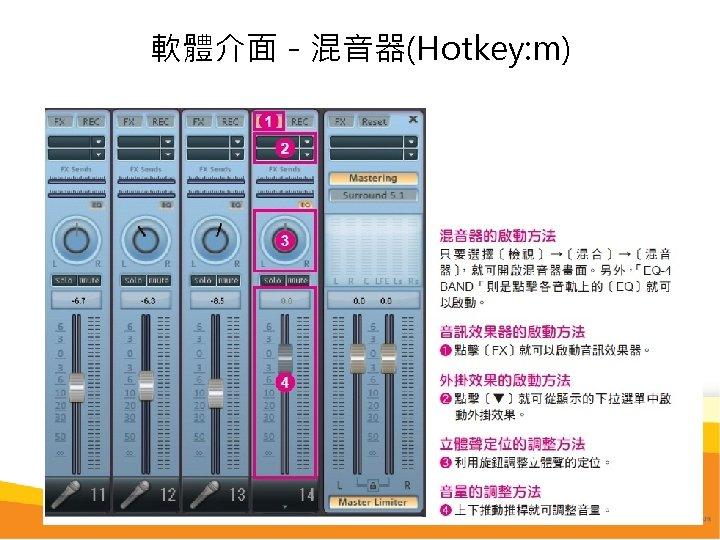 軟體介面-混音器(Hotkey: m)