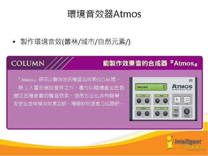 環境音效器Atmos • 製作環境音效(叢林/城市/自然元素/)