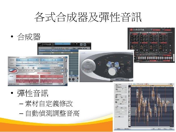各式合成器及彈性音訊 • 合成器 • 彈性音訊 – 素材自定義修改 – 自動偵測調整音高
