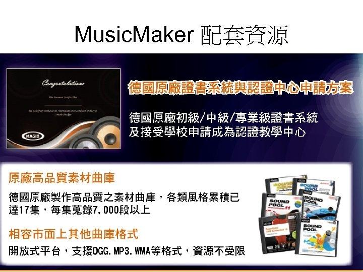 Music. Maker 配套資源