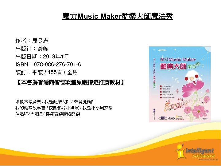 魔力Music Maker酷樂大師魔法秀 作者:周昱志 出版社:碁峰 出版日期: 2013年 1月 ISBN: 978 -986 -276 -701 -6 裝訂:平裝