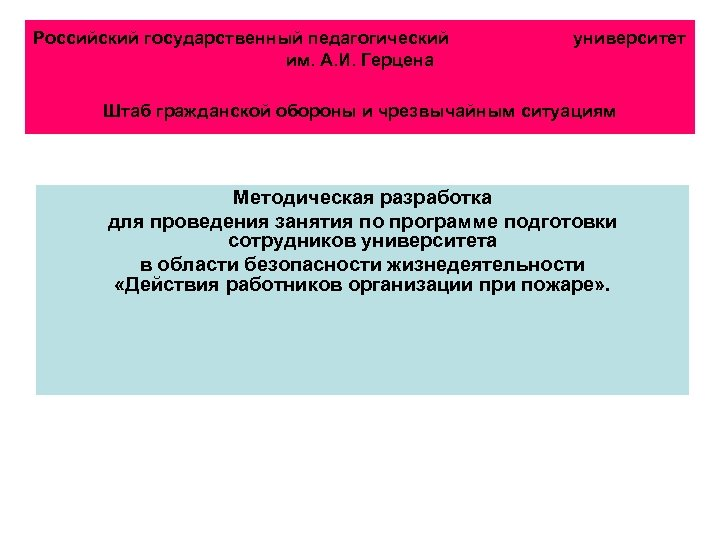 Российский государственный педагогический им. А. И. Герцена университет Штаб гражданской обороны и чрезвычайным ситуациям