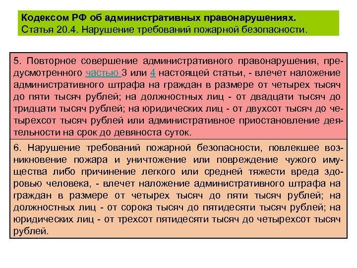 Кодексом РФ об административных правонарушениях. Статья 20. 4. Нарушение требований пожарной безопасности. 5. Повторное