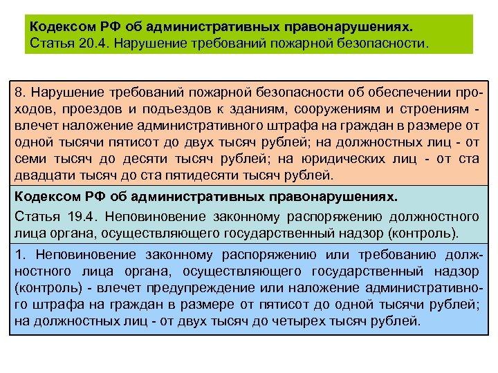 Кодексом РФ об административных правонарушениях. Статья 20. 4. Нарушение требований пожарной безопасности. 8. Нарушение