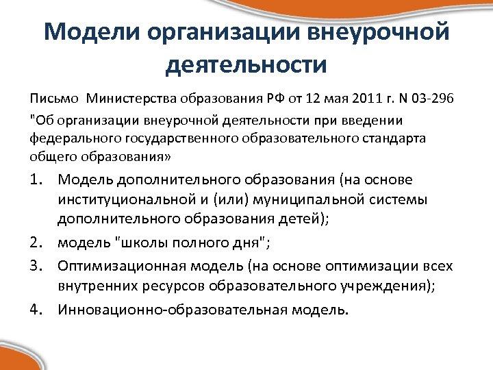 Модели организации внеурочной деятельности Письмо Министерства образования РФ от 12 мая 2011 г. N