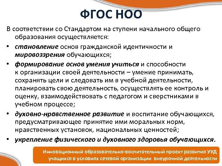 ФГОС НОО В соответствии со Стандартом на ступени начального общего образования осуществляется: • становление