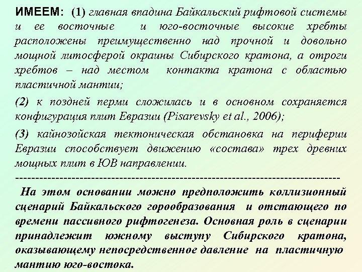 ИМЕЕМ: (1) главная впадина Байкальский рифтовой системы и ее восточные и юго-восточные высокие хребты
