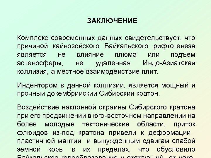 ЗАКЛЮЧЕНИЕ Комплекс современных данных свидетельствует, что причиной кайнозойского Байкальского рифтогенеза является не влияние плюма