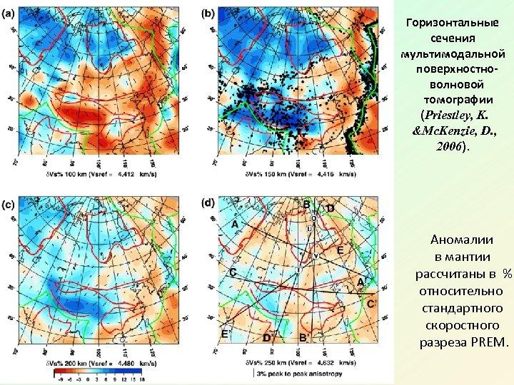 Горизонтальные сечения мультимодальной поверхностноволновой томографии (Priestley, K. &Mc. Kenzie, D. , 2006). Аномалии в