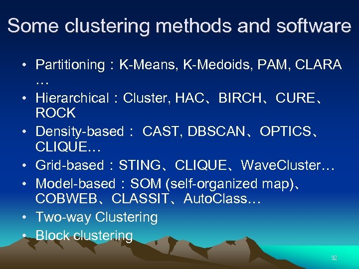 Some clustering methods and software • Partitioning:K-Means, K-Medoids, PAM, CLARA … • Hierarchical:Cluster, HAC、BIRCH、CURE、
