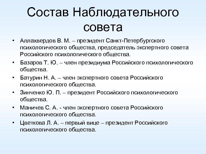 Состав Наблюдательного совета • Аллахвердов В. М. – президент Санкт-Петербургского психологического общества, председатель экспертного