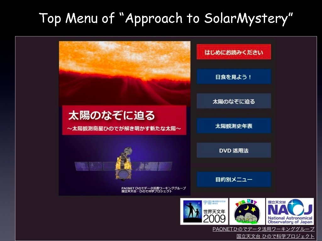 """Top Menu of """"Approach to Solar. Mystery"""""""