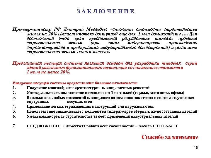 ЗАКЛЮЧЕНИЕ Премьер-министр РФ Дмитрий Медведев: «снижение стоимости строительства жилья на 20% сделает ипотеку доступной