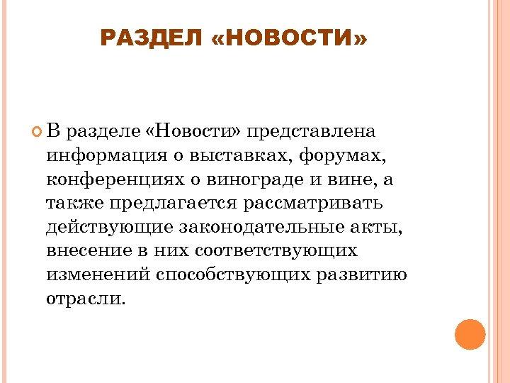 РАЗДЕЛ «НОВОСТИ» В разделе «Новости» представлена информация о выставках, форумах, конференциях о винограде и