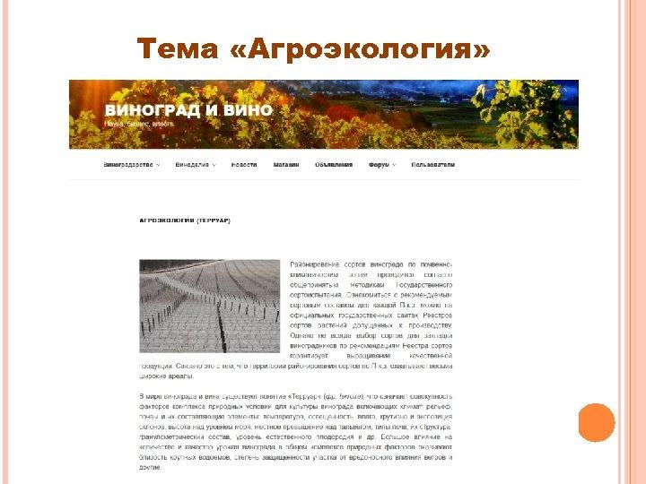 Тема «Агроэкология»