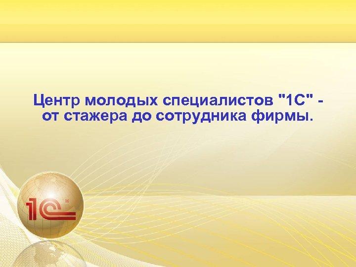 Центр молодых специалистов