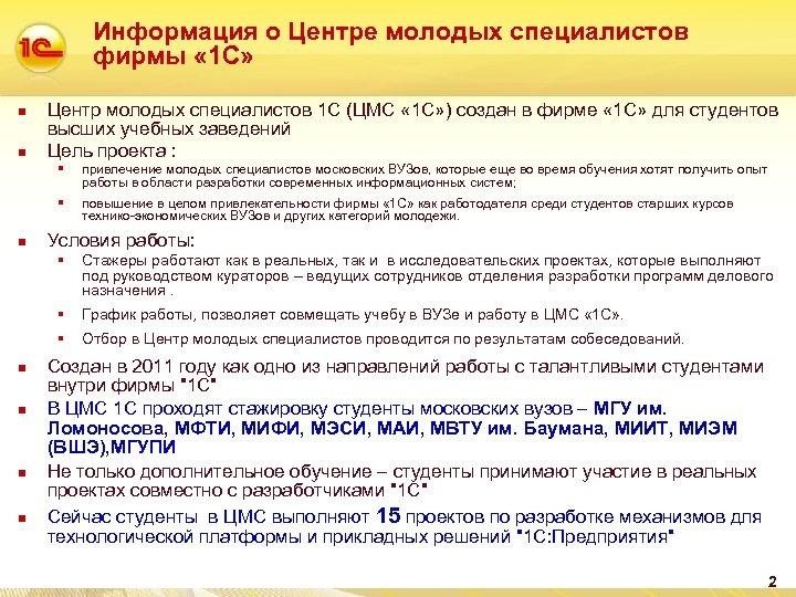 Информация о Центре молодых специалистов фирмы « 1 С» n n Центр молодых специалистов