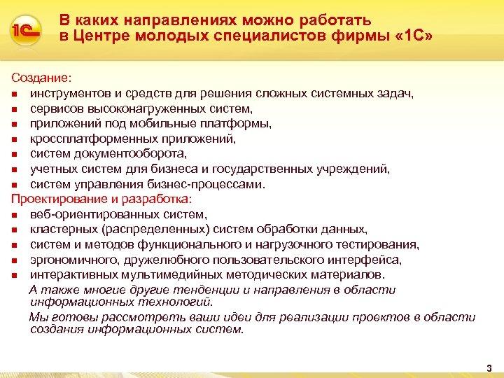 В каких направлениях можно работать в Центре молодых специалистов фирмы « 1 С» Создание: