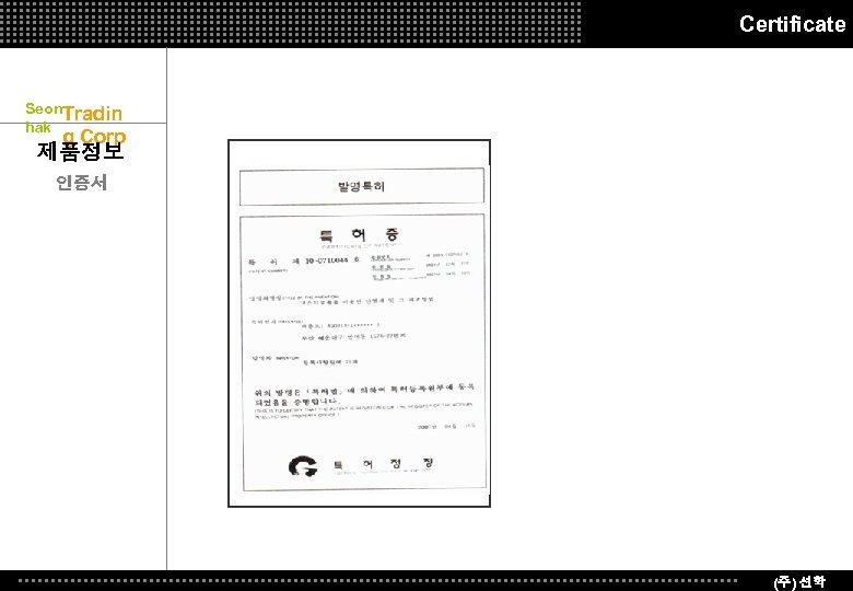 Certificate Seon. Tradin hak g Corp 제품정보 인증서 (주) 선학