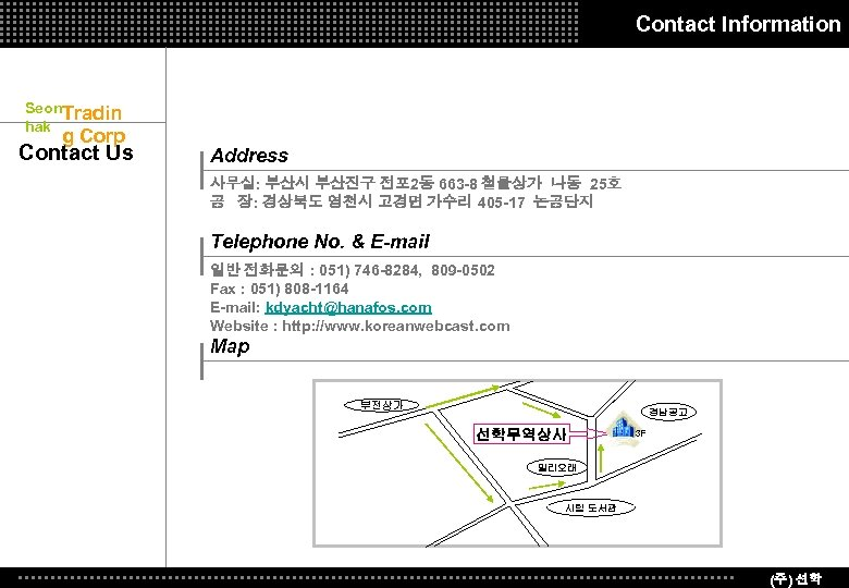 Contact Information Seon. Tradin hak g Corp Contact Us Address 사무실: 부산시 부산진구 전포