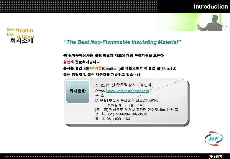 "Introduction Seon. Tradin hak g Corp 회사소개 ""The Best Non-Flammable Insulating Material"" ㈜ 선학무역상사는"
