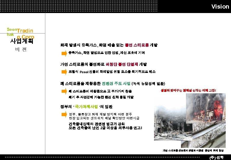 Vision Seon. Tradin hak g Corp 사업계획 비 젼 화재 발생시 유독가스, 화염 배출
