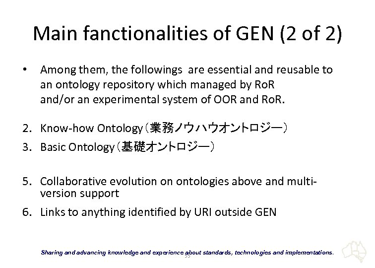 Main fanctionalities of GEN (2 of 2) • Among them, the followings are essential
