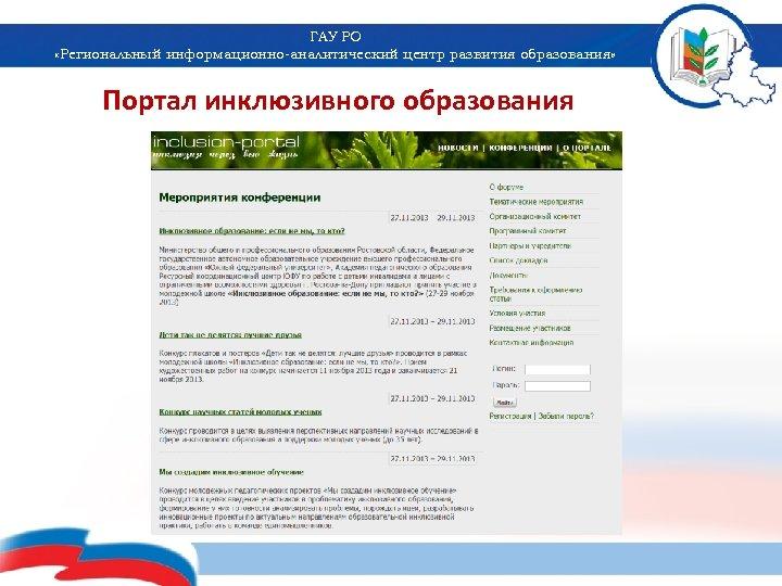 ГАУ РО «Региональный информационно-аналитический центр развития образования» Портал инклюзивного образования