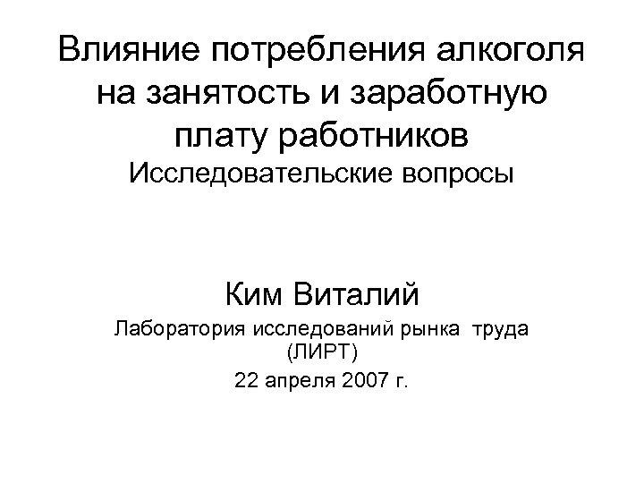 Влияние потребления алкоголя на занятость и заработную плату работников Исследовательские вопросы Ким Виталий Лаборатория