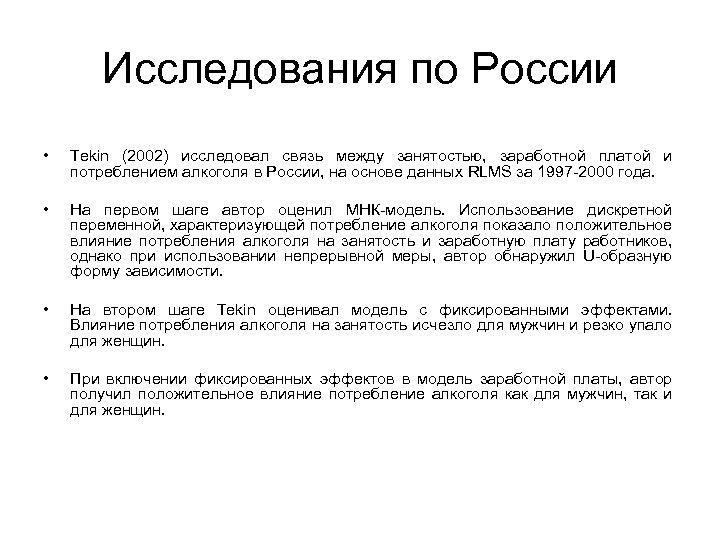Исследования по России • Tekin (2002) исследовал связь между занятостью, заработной платой и потреблением